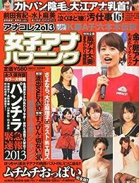 アナコレ2013 女子アナハプニング (黄金のGT増刊)
