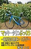 マッキータウンぶっく6?東京近郊自転車コースガイド?