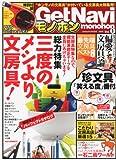 GetNav増刊 モノホン 2011年 12月号 [雑誌]