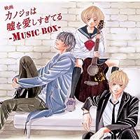 映画「カノジョは嘘を愛しすぎてる」~MUSIC BOX~(初回限定盤)