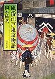 風俗 江戸東京物語 (河出文庫)
