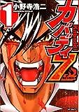 カバディ7 1<カバディ7> (コミックフラッパー)