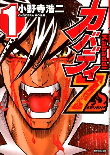 カバディ7 1 (コミックフラッパー)