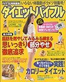 ダイエットバイブル (No.4) (Gakken hit mook)