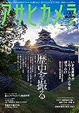 アサヒカメラ 2016年 09 月号 [雑誌]