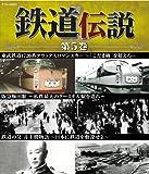 鉄道伝説 第5巻 [Blu-ray]