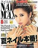 NAIL MAX (ネイル マックス) 2014年08月号