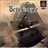甲脚機甲師団バイン・パンツァー Bein Panzer