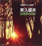 東久留米 武蔵野の面影―高橋喜代治写真集