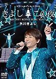 ɹ��褷���ڥ���륳����2013 ���褷������Vol.13 [DVD]