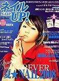 ネイル UP (アップ) ! 2008年 09月号 [雑誌]