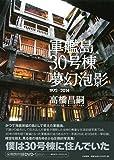 軍艦島30号棟夢幻泡影