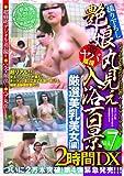 激ヤハ゛陰撮 艶娘丸見え入浴百景 Vol.7 TFRD-007 [DVD]
