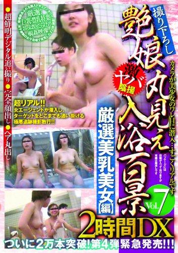 [複数] 激ヤハ゛陰撮 艶娘丸見え入浴百景 Vol.7 TFRD-007