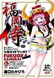 福岡侍 (ジェッツコミックス)