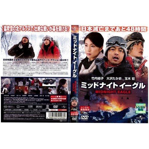 ミッドナイト イーグル [大沢たかお/竹内結子/玉木宏]  [DVD]
