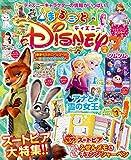 まるごとディズニー Vol.4 2016年 06月号 [雑誌]