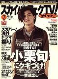 スカイパーフェク TV (ティービー) ! ガイド 2008年 07月号 [雑誌]