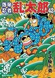 落第忍者乱太郎 42 (42) (あさひコミックス)