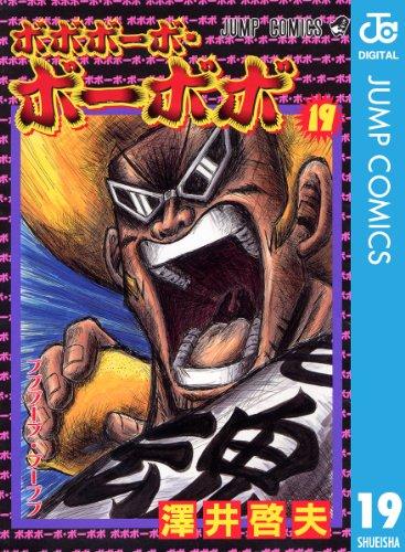 ボボボーボ・ボーボボ 19 (ジャンプコミックスDIGITAL)