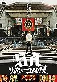 劇場版SA サンキューコムレイズ[DVD]