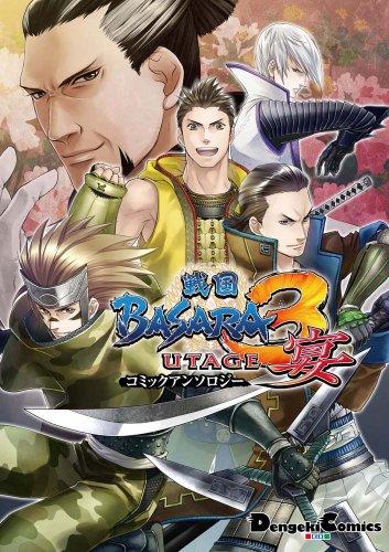 戦国BASARA3宴コミックアンソロジー (電撃コミックス EX)