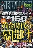 METALLION (メタリオン) Vol. 40