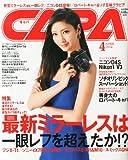 CAPA (キャパ) 2014年 04月号 [雑誌]