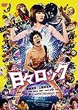 日々ロック [DVD]