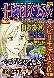 「HONKOWA」霊障ファイルスピリチュアルの罠特集 (ASスペシャル)