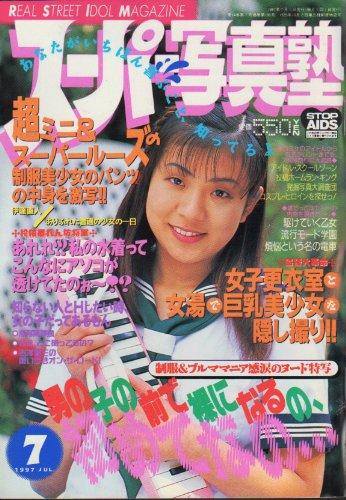 スーパー写真塾 1997年 07月号