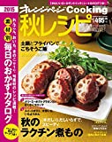 2015秋レシピ (オレンジページCOOKING)