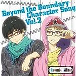 TVアニメ 境界の彼方 キャラクターソングシリーズ Vol.2