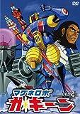 マグネロボ ガ・キーン VOL.2 [DVD]