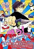 戦う!セバスチャン (6) (Wings comics)