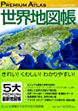 プレミアムアトラス 世界地図帳
