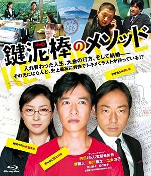 鍵泥棒のメソッド [Blu-ray]