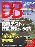 DB Magazine (マガジン) 2006年 08月号 [雑誌]