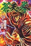 蒼天の拳 (12) (Bunch comics)