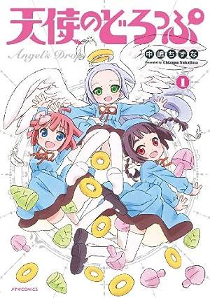 天使のどろっぷ 1 (メテオCOMICS)