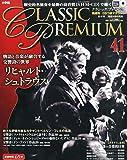 CD付マガジンクラシックプレミアム(41) 2015年 8/4 号 [雑誌]