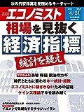 週刊エコノミスト 2015年 4/21号 [雑誌]