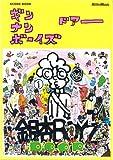 スコアブック 銀杏BOYZ/DOOR