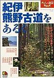 紀伊 熊野古道をあるく (大人の遠足BOOK)