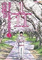 1/11 じゅういちぶんのいち 3 (ジャンプコミックス)