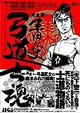 弓道士魂 完全版 レジェンドコミックシリーズ7 (レジェンドコミックシリーズ―平田弘史作品 (7))