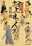 およもん-かごめかごめの神隠し- (廣済堂モノノケ文庫)