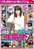 極上素人おもいっきり生電マ 7 [DVD]