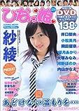 ひなっ娘 vol.001 (COSMIC MOOK)
