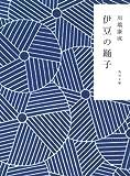 伊豆の踊子・禽獣 (角川文庫)